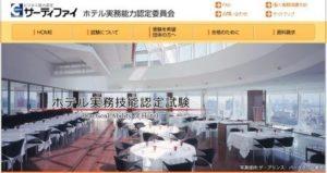 ホテル実務技能認定試験