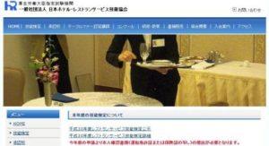 レストランサービス技能検定