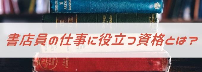 書店員の資格