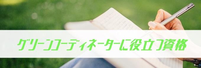 グリーンコーディネーターの資格